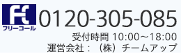 FREE0120-305-085 受付時間10:00〜18:00 運営会社:㈱チームアップ